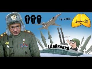 КРЖ: Минус Ту-22М3 и три пилота. ВКС РФ и смех НАТО. Аэродром Шайковка под Калугой.