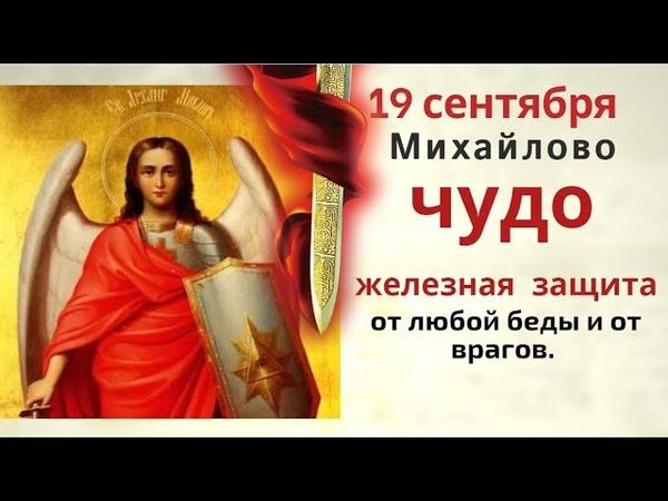 В Михайлов день исполняются любые желания Не мойте в день Михайлова чуда голову