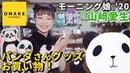 モーニング娘。'20山﨑愛生のパンダさんグッズをお買い物!