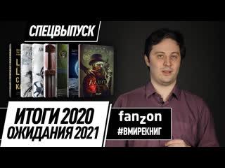 Фантастические итоги 2020 и ожидания 2021 года