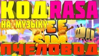 ID на музыку в Роблокс RASA - Пчеловод🎵 |ROBLOX|КОД на МУЗЫКУ| ИГРАЮ в Bee Sim🐝[ПАСХА!] Пчелиный Сим