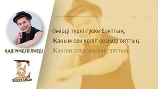 Ернар Айдар - Қадірімді білмеді (жаңа ән) 2020