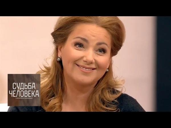 Ольга Будина Судьба человека с Борисом Корчевниковым