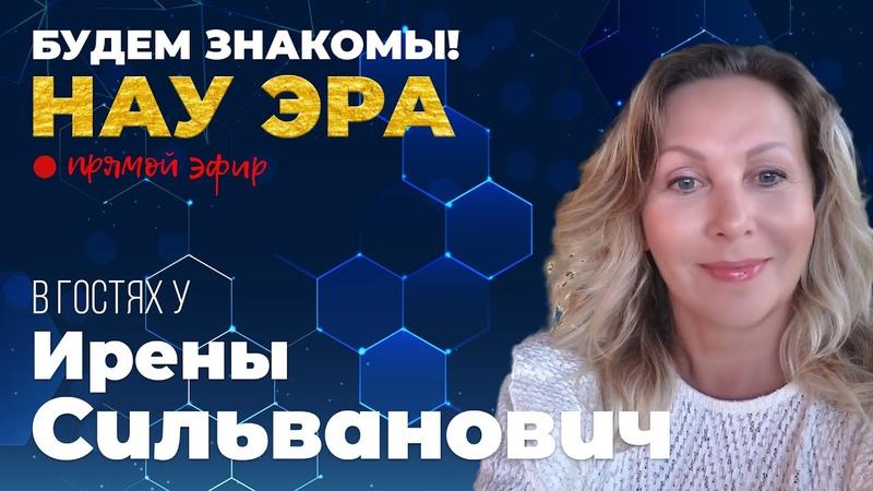 Будем знакомы НАУ ЭРА В гостях у Ирены Сильванович