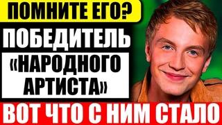 Куда пропал победитель проекта «Народный артист» Алексей Гоман и чем он сейчас занимается