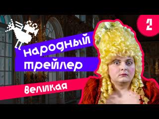 НАРОДНЫЙ ТРЕЙЛЕР. Выпуск №2 ()