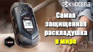 Kyocera LTE Лучшая защищенная раскладушка в мире IP68