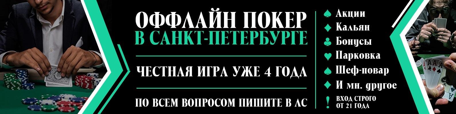 покер на реальные деньги украина