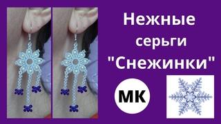 """Нежные серьги """"Снежинки"""" из бисера и бусин своими руками: мастер класс / Earrings DIY"""