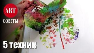Лайфхаки для рисования. 5 простых и необычных техник рисунка.