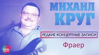 Михаил Круг - Фраер (Редкие концертные записи)