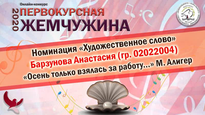 Барзунова Анастасия гр 02022004 Осень только взялась за работу М Алигер