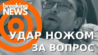На активиста напали с ножом за вопрос Путину