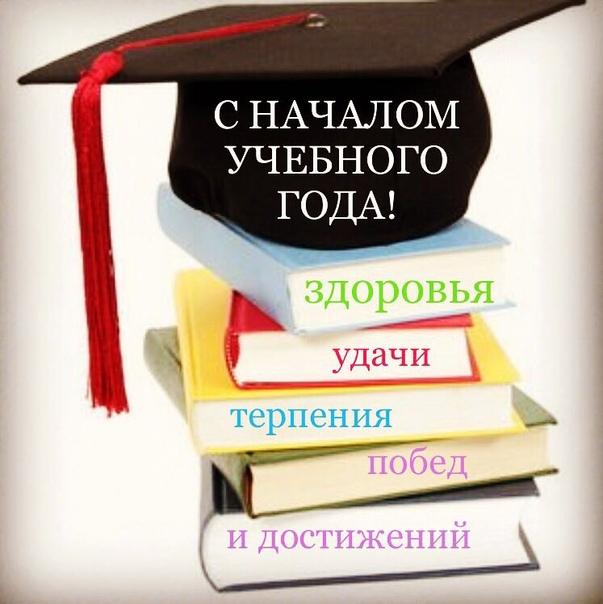 Поздравления в поступления в университете