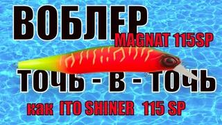Воблер MAGNAT 115SP , точь - в -точь как Ito Shiner 115 SP