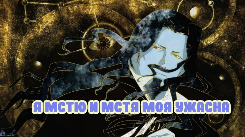 Gankutsou Граф Монте Кристо мститель в хромакейном плаще обзор