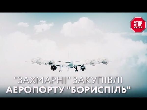 Захмарні закупівлі аеропорту Бориспіль