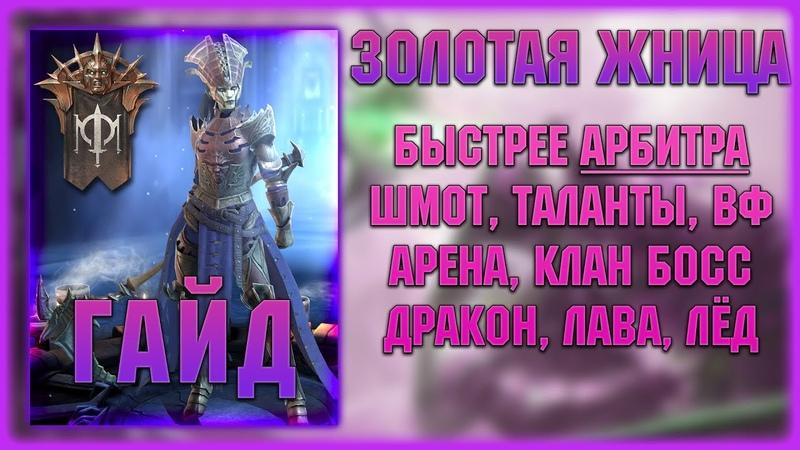 Золотая Жница Быстрее АРБИТРА Гайд RAID Shadow Legends
