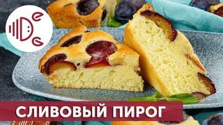 Сливовый пирог на кефире (Деликатеска.ру)