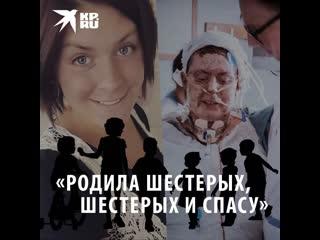 «Не умру, пока не спасу детей»