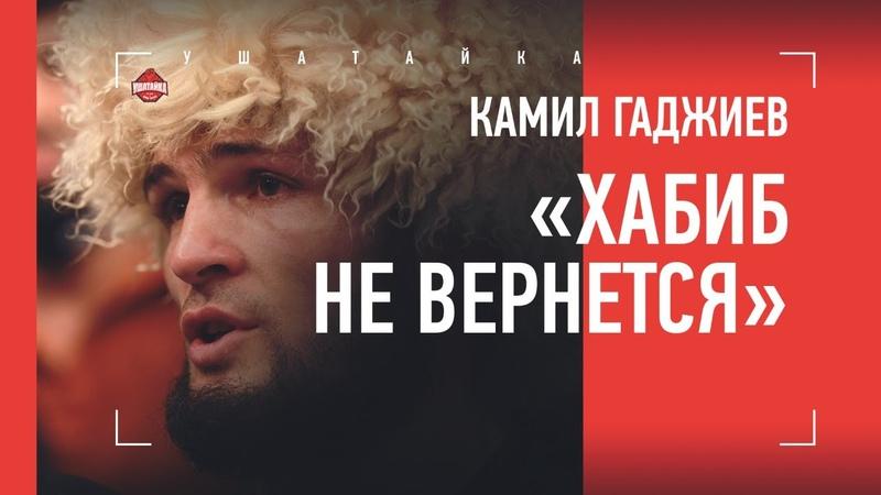 ОН НЕ ВЕРНЕТСЯ Реакция Камила Гаджиева на РЕШЕНИЕ ХАБИБА