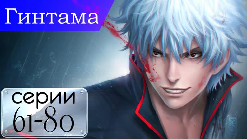 Гинтама Gintama 銀魂 61 80 серии
