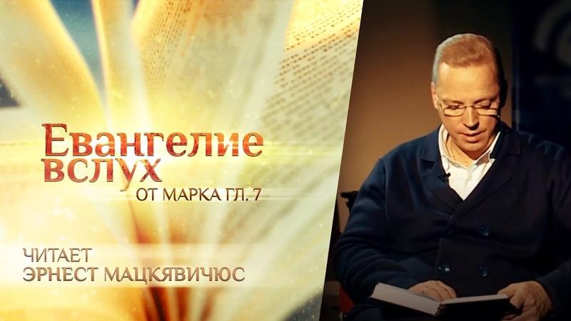 ЕВАНГЕЛИЕ ВСЛУХ ОТ МАРКА ГЛАВА 7 ЭРНЕСТ МАЦКЯВИЧЮС
