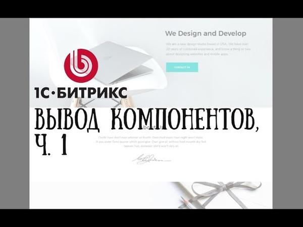 Создание сайта на 1С Битрикс 5 Вывод компонентов ч 1