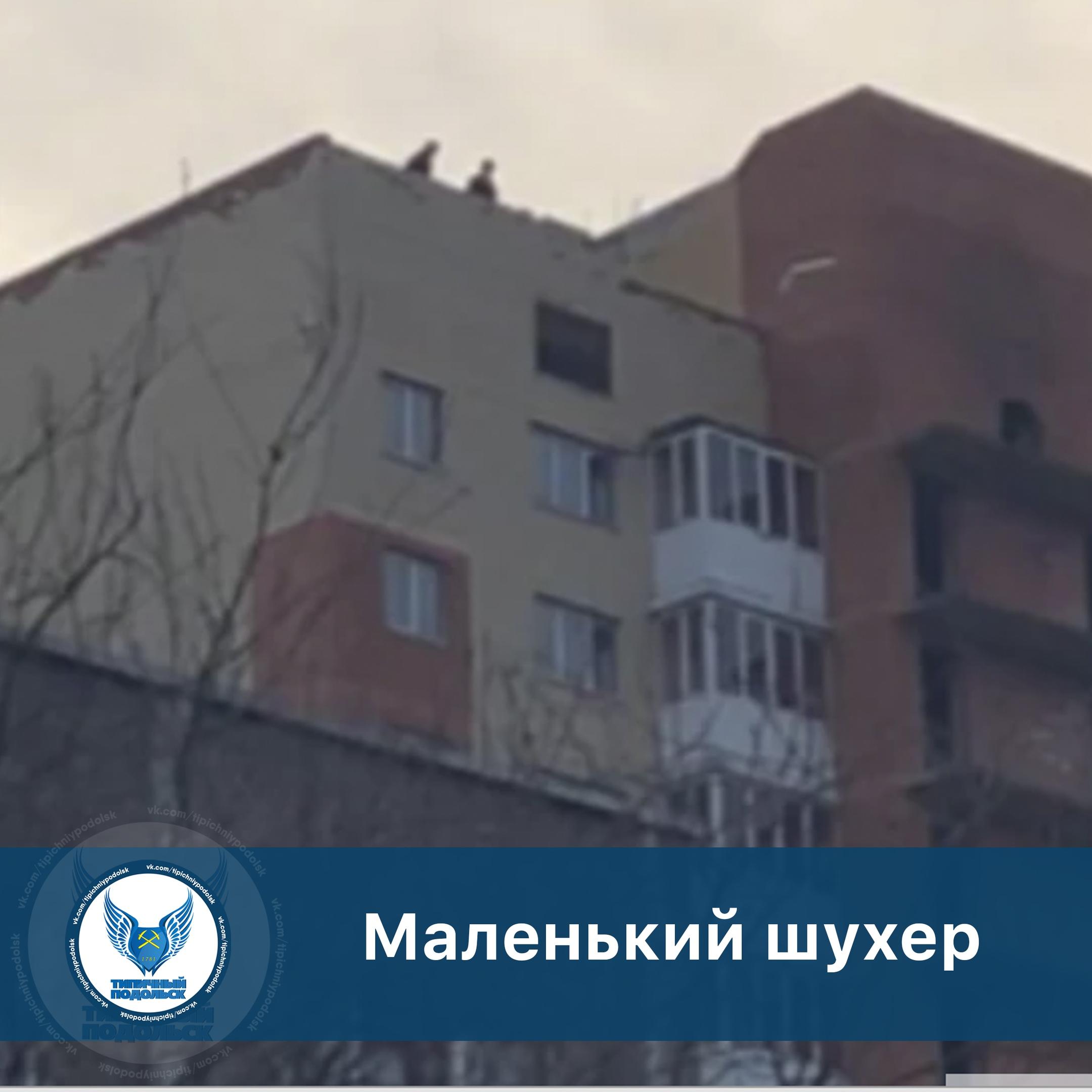 Подростки скидывают кирпичи с крыши недостроенного дома в Подольске