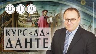 Ад Данте лекция 9 Часть 1. Филоненко Александр Божественная комедия краткое содержание