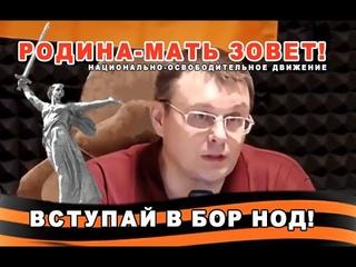 ВЫХОД из оккупации - В РЕФОРМАХ ПУТИНА! ПРИЗЫВ ФЕДОРОВА ВСТУПАТЬ В ОТРЯДЫ БОР НОД!