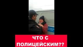 """ПОЛИЦЕЙСКИЙ С ПЕРЕГАРОМ """"ВИНТИТ"""" ЖЕНЩИНУ ЗА ОТСУТСТВИЕ МАСКИ НА УЛИЦЕ"""