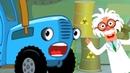 Веселые песенки - Синий трактор - Горшок, Овощи - Развивающие песни для малышей