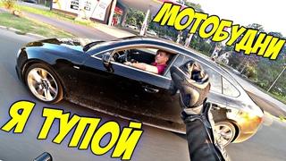 МотоБудни 14 Ситуации на дороге | Меня зовут Юрий