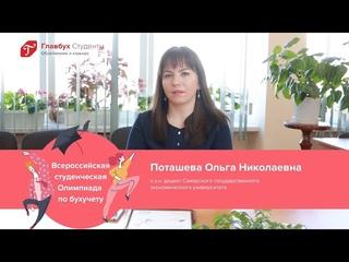 Преподаватели победителей о Всероссийской Олимпиаде Системы Главбух