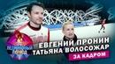 Подсмотрено на тренировке. Евгений Пронин и Татьяна Волосожар. Ледниковый период. За кадром