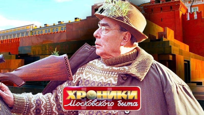 Кремлевская охота Хроники московского быта Центральное телевидение