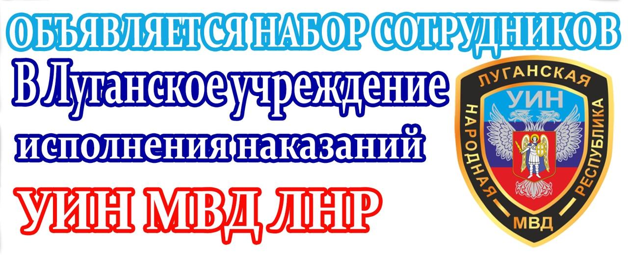 Луганское учреждение исполнения наказаний УИН МВД ЛНР