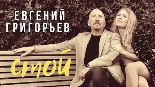 Евгений Григорьев (Жека) - Стой