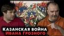 Казанская война Ивана Грозного, 1 Истоки конфликта