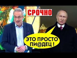 СРОЧНО ⚡ Новогоднее обращение президента РФ Владимира Путина 2021. Стали известны подробности   ЮМОР