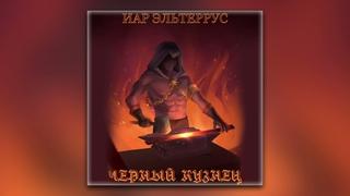 Иар Эльтеррус - Черный кузнец (аудиокнига)