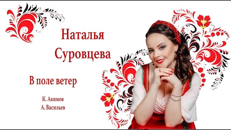 Наталья Суровцева Должикова Поле