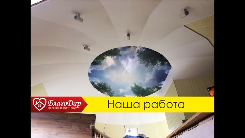 Потолк в виде купола Интересный натяжной потолок