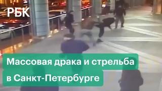 Массовая драка со стрельбой в Санкт-Петербурге. Видео