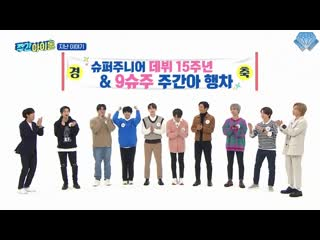 "[Sapphire SubTeam] 201216 Шоу ""Weekly Idol"" - Ep. 490 (Super Junior) (рус.саб)"