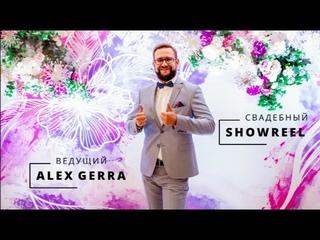 Alex Gerra  Свадебный Showreel