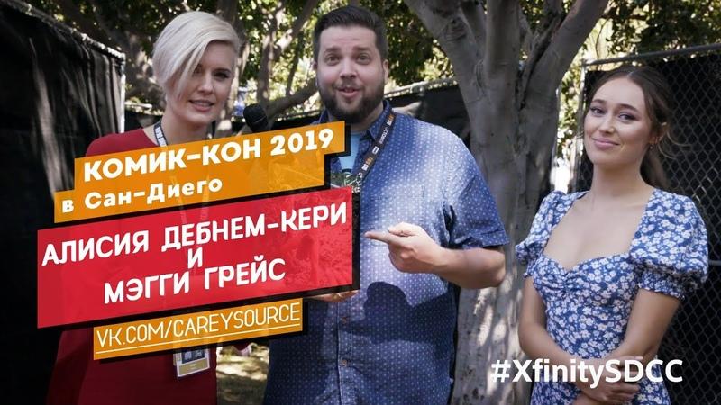 Алисия Дебнем Кери и Мегги Грейс БХМ Комик Кон 2019 19 07 2019 Русские субтитры