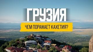 Это не Тбилиси. Узнай, самое популярное место в Грузии
