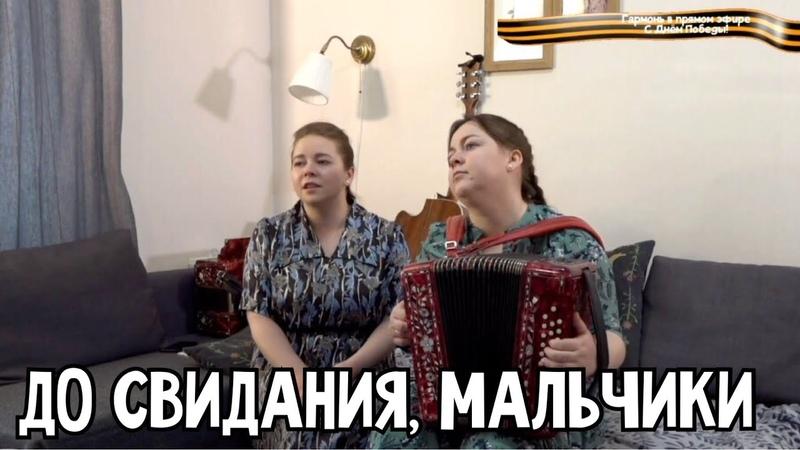 До свидания мальчики Светлана Кошелева